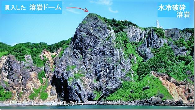 42地球岬は火山の頂上
