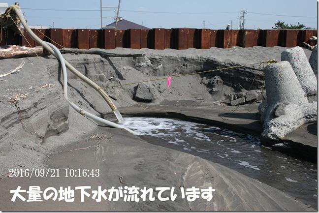 大量の地下水