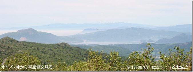 149オロフレ峠から洞爺湖を見る