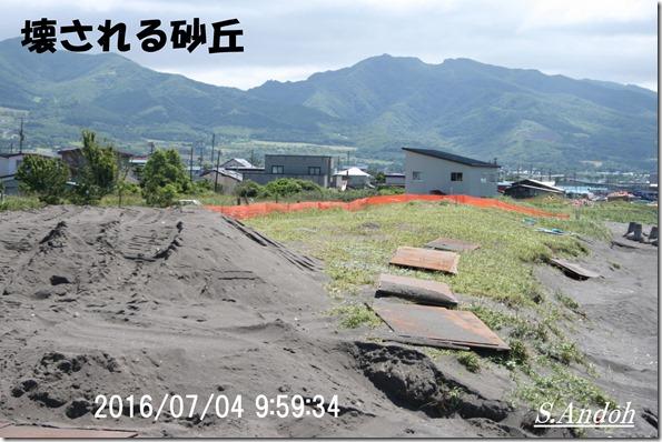 27 壊される砂丘