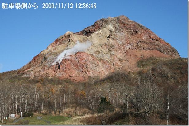 01畑の中から生まれた火山