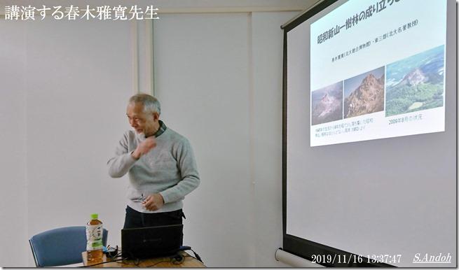 18昭和新山植生の研究者・春木雅寛氏