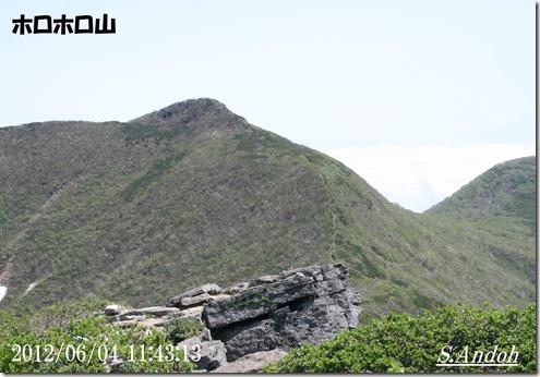 �C ホロホロ山