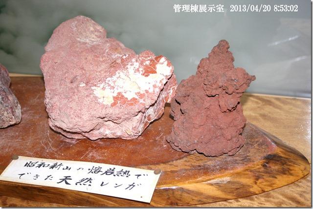 6昭和新山の石ころ