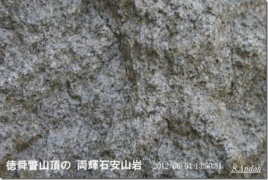 33両輝石安山岩