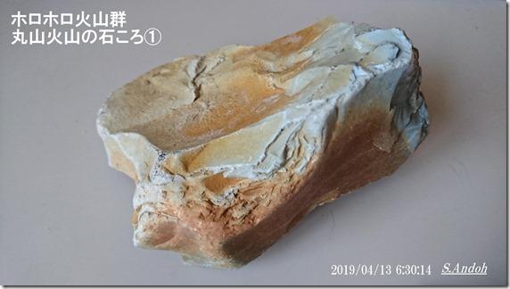 39円山火山の石ころ�@