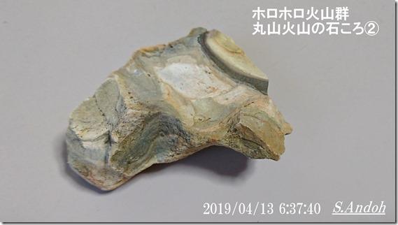 40円山火山の石ころ�A