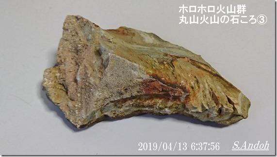 41円山火山の石ころ�B