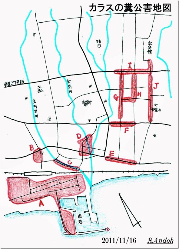 11カラス糞公害地図 伊達市