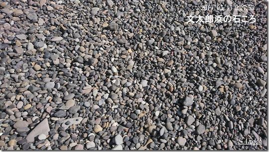 58丸い石ころ 小幌