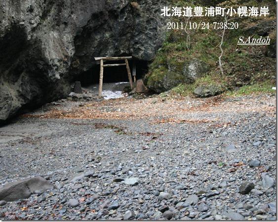 61小幌洞窟
