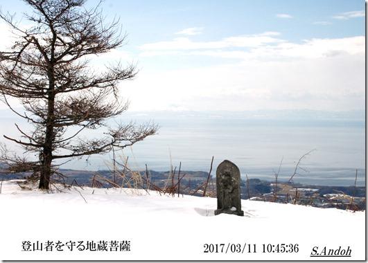 有珠外輪山外壁すれすれに置かれた地蔵菩薩
